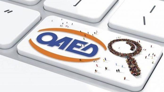 ΟΑΕΔ: 7 προγράμματα απασχόλησης 38.600 νέων θέσεων εργασίας