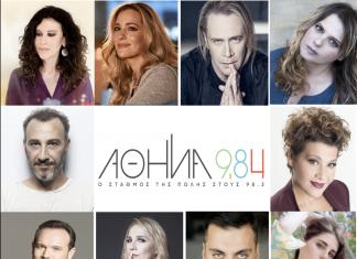 """""""Αθήνα 98,4"""": Ευρωπαϊκή μέρα μουσικής"""