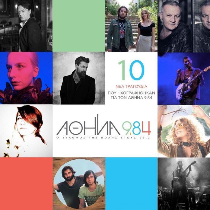 10 Νέα Τραγούδια που ηχογραφήθηκαν για τον Αθήνα 9.84