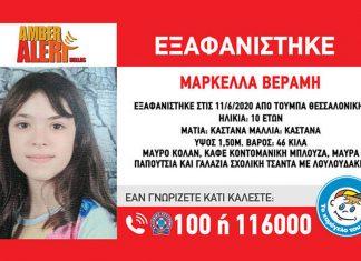 Θεσσαλονίκη: Συναγερμός για εξαφάνιση 10χρονης