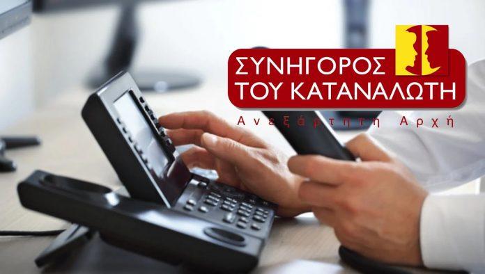 Πρόστιμο 250.000 ευρώ σε επιχείρηση που εξαπάτησε πελάτες