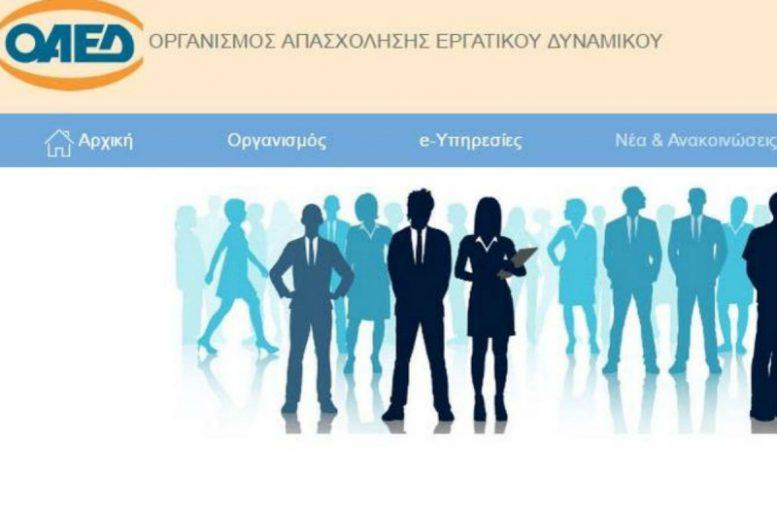 ΟΑΕΔ: Δείτε τα 10+1 ανοικτά προγράμματα για υποβολή αίτησης