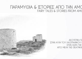 Αμοργός: Ταξιδέψτε με Παραμύθια και Ιστορίες στο Λαογραφικό Μουσείο