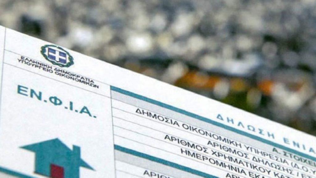 ΕΝΦΙΑ: Κατατέθηκε στη Βουλή η τροπολογία για την απαλλαγή όσων έχουν την κατοικία τους σε ακριτικά νησιά