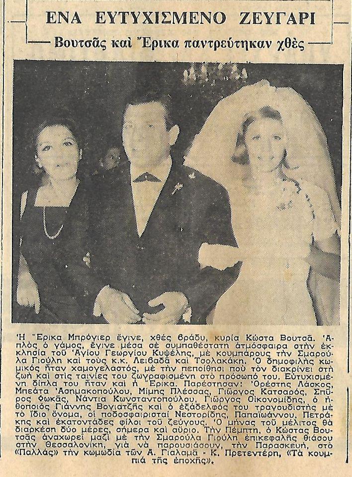 Σαν σήμερα 11 Οκτωβρίου παντρεύτηκαν ο Κώστας Βουτσάς και η Έρρικα Μπρόγιερ