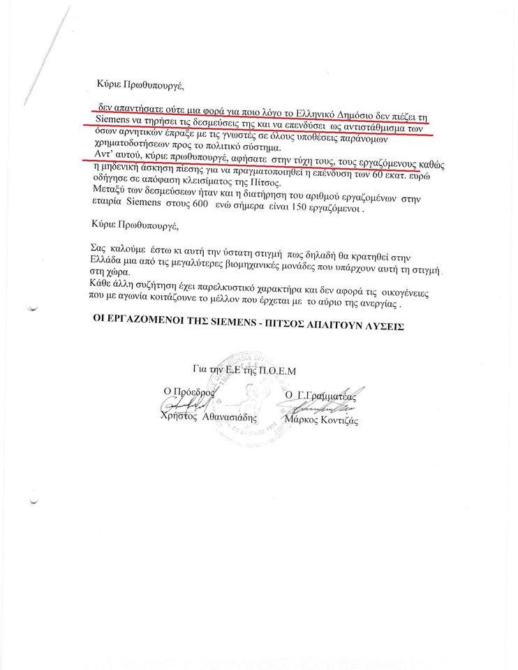ο 2017 η BSH έχει ήδη πάρει την απόφαση να μην προχωρήσει στην δημιουργία εργοστασίου στην Ελλάδα, παρότι είχαν δεσμευτεί για την επένδυση το 2012. Οι εργαζόμενοι της εταιρείας στέλνουν τότε επιστολή στον Α. Τσίπρα και του ζητούν να παρέμβει για να βρεθεί λύση. Ο σύντροφος Τσίπρας τους έγραψε κανονικά...