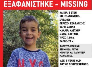Βάρη: Συναγερμός από την εξαφάνιση του 5χρονου Σπυράγγελου