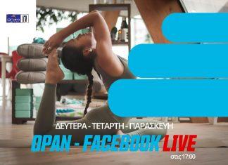 Δήμος Πειραιά: Διαδικτυακά προγράμματα γυμναστικής