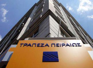 Τράπεζα Πειραιώς: Εγκρίθηκε η διάσπαση