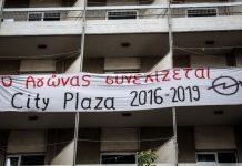 Αποζημίωση 312.500 ευρώ θα καταβάλει το Ελληνικό Δημόσιο σε ιδιοκτήτρια ξενοδοχείου που ήταν υπό κατάληψη