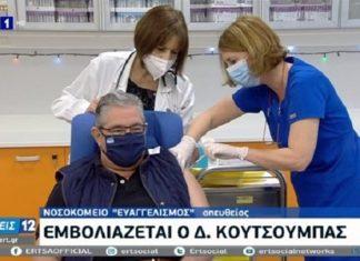 Εμβολιάστηκε ο Δημήτρης Κουτσούμπας