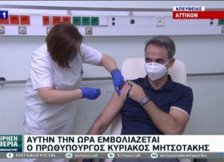 Κορωνοϊός: Εμβολιάσθηκε ο Πρωθυπουργός - Ο διάλογος Μητσοτάκη - Τσιόδρα πριν κάνει το εμβόλιο