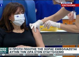 Κοροωνοϊός: Εμβολιάσθηκε η Πρόεδρος της Δημοκρατίας
