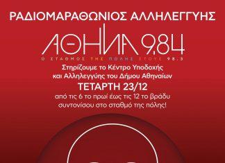 """""""Αθήνα 9.84"""": Την Τετάρτη 23 Δεκεμβρίου διοργανώνει Ραδιομαραθώνιο Αλληλεγγύης"""