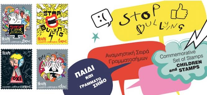 Αναμνηστική σειρά γραμματοσήμων με τον τίτλο «Παιδί & Γραμματόσημο – Stop Bullying»