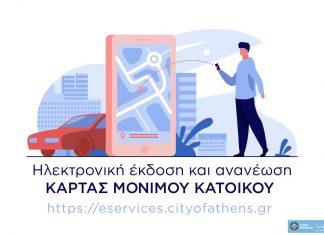 """Δήμος Αθηναίων: Κάρτα στάθμευσης μονίμων κατοίκων """"ηλεκτρονικά"""" με λίγα κλικ"""