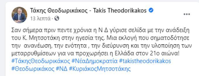 """Πέντε χρόνια πριν ο Κυριάκος Μητσοτάκης κερδίζει την """"κούρσα"""" της ηγεσίας της Νέας Δημοκρατίας."""