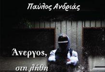 Εκδόσεις ΙΑΜΒΟΣ: Άνεργος, στη λήθη των φελλών