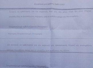Καρδίτσα: Ο Κικίλιας ζήτησε την παραίτηση του διοικητή του νοσοκομείου για το έγγραφο συναίνεσης στους εμβολιασμούς