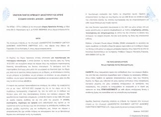 Δήμος Ηρακλείου: Εξώδικο στο ΔΕΔΔΗΕ για την άμεση αποζημίωση των πολιτών