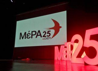 Το ΜέΡΑ25 αναστέλλει την ιδιότητα μέλους του Δήμου Μούτση