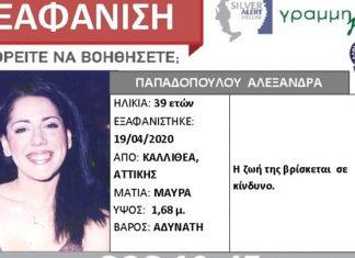 Εξαφανίστηκε 39χρονη από την Καλλιθέα