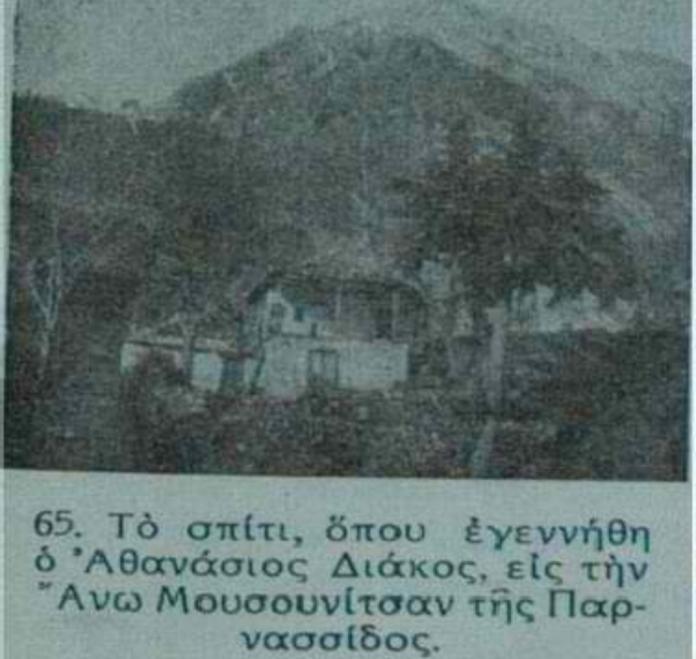 Το χωριό του Αθανάσιου Διάκου συμμετέχει στους επίσημους εορτασμούς της επανάστασης του 1821