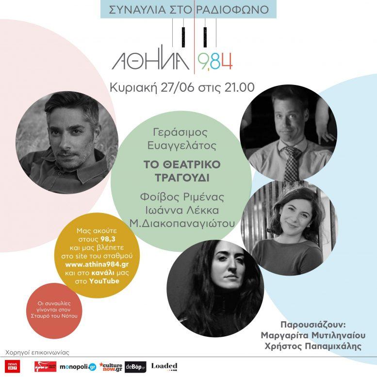 """Αθήνα 984: """"Συναυλία στο Ραδιόφωνο""""- Το θεατρικό τραγούδι   Newspepper"""